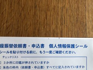 転出手続き~埼玉県で健康注文住宅を建築中!~