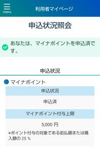 マイナポイント申請~埼玉本店で建てた健康注文住宅に入居中!~