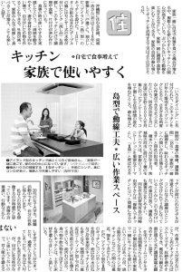 アイランドキッチン~埼玉本店で建てた健康注文住宅に入居中!~