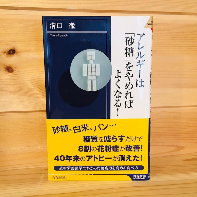 【衝撃】アレルギーは「砂糖」をやめればよくなる!~仙台支店で建てた健康注文住宅に入居中!~