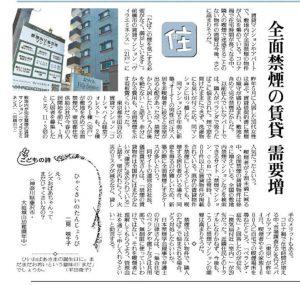 賃貸の禁煙化~埼玉本店で建てた健康注文住宅に入居中!~