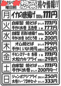 我が家の買い物場所変遷~埼玉本店で建てた健康注文住宅に入居中!~
