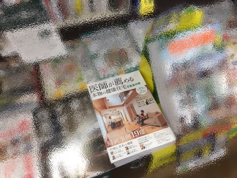 わが家が表紙の家づくり情報誌が近所の本屋で売っていた!~仙台支店で建てた健康注文住宅に入居中!~
