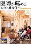 リクルート社発行「SUUMO注文住宅 埼玉で建てる」(2014年春号)に掲載されました