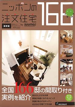 リクルート社発行「ニッポンの注文住宅166」 2014年スペシャルエディション