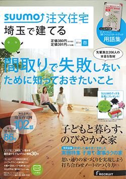 リクルート社発行「SUUMO注文住宅 埼玉で建てる」 2014年春号