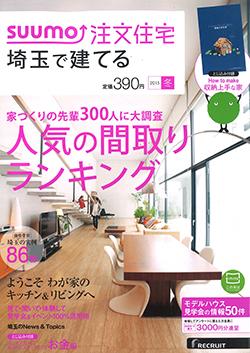 リクルート社発行「SUUMO注文住宅 埼玉で建てる」 2015年冬号