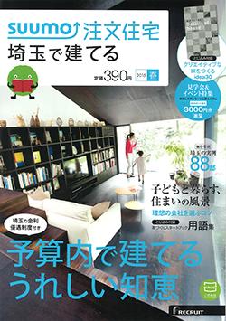 リクルート社発行「SUUMO注文住宅 埼玉で建てる」 2015年春号