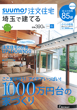 リクルート社発行「SUUMO注文住宅 埼玉で建てる」 2015年秋号