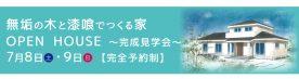 完成見学会(戸田市)