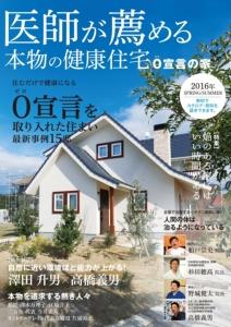 医師が薦める本物の健康住宅 2016年SPRING/SUMMER