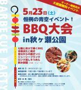 BBQ大会 in 秋ヶ瀬公園<さいたま市>