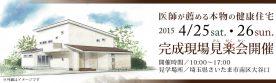 漆喰と無垢材でつくる自然素材の家 完成見楽会<さいたま市>