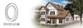 漆喰と無垢材でつくる自然素材の家 完成見楽会<豊島区>