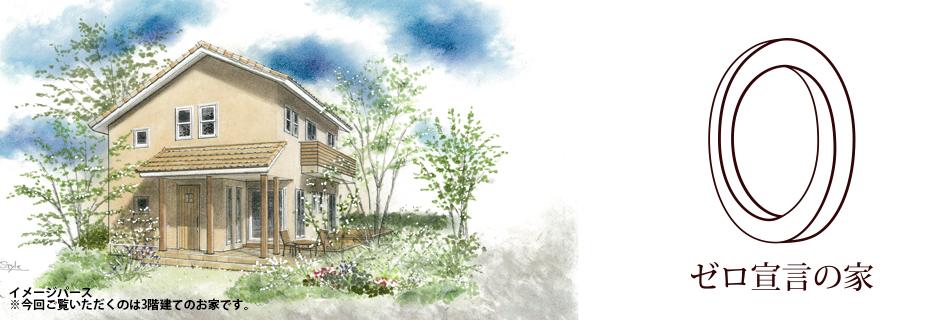 自然素材の家 完成見楽会