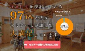 ベストセラー作家による「本当に良い家づくり」セミナー<岐阜県>