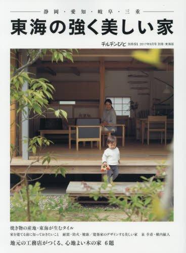 チルチンびと 別冊 「東海の強く美しい家 2017年9月号」
