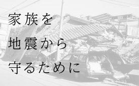 知らないと危ない地震対策セミナー@仙台市