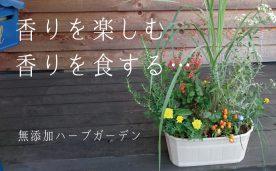 香りを楽しむ、香りを食する 「無添加ハーブガーデン」@宇都宮市
