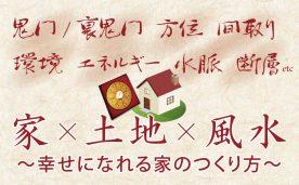 人生をより豊かにする「風水・健康セミナー」@仙台市