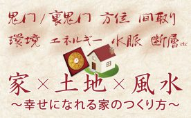 人生をより豊かにする「風水・健康セミナー」@岐阜市