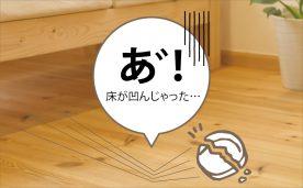メンテナンス講習会@さいたま市