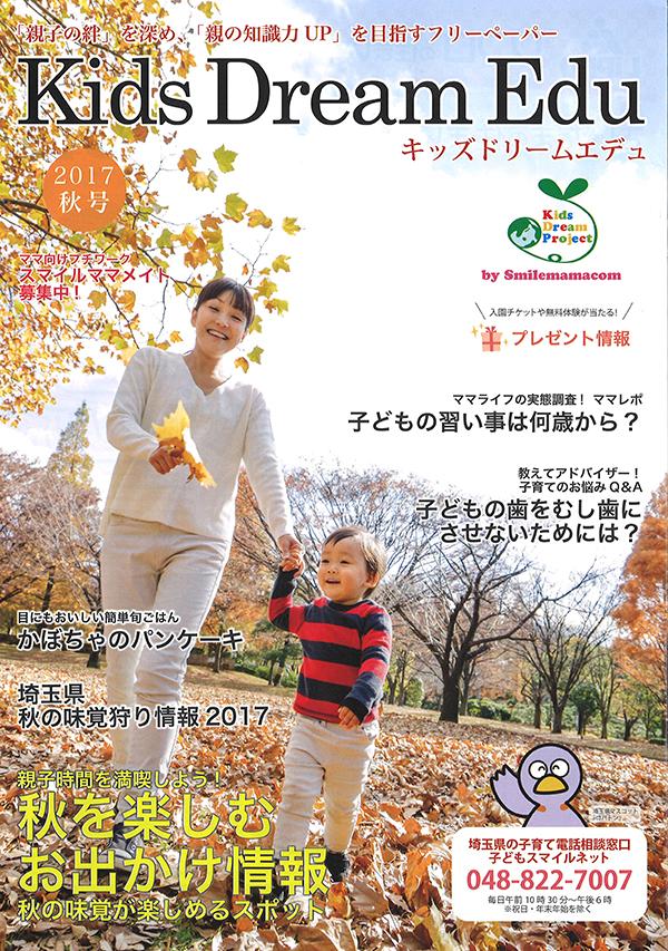 Kids Dream Edu 2017年秋号