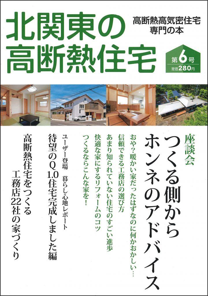 北関東の高断熱住宅 第6号