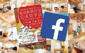 【新聞折込チラシ、Facebook限定】 完成現場見学会@練馬区