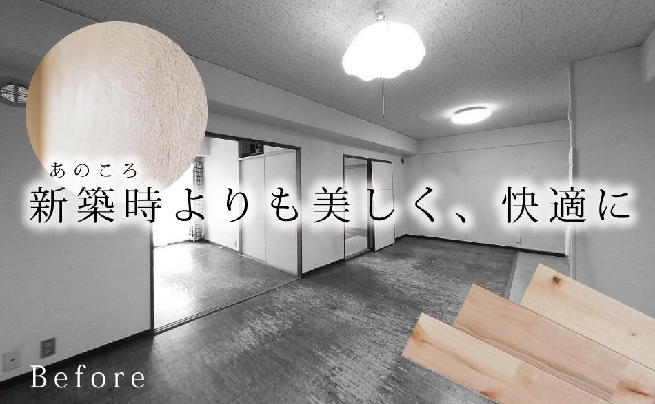 「自然素材でマンションリフォーム」完成現場見学会@浦和区