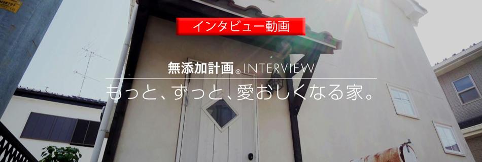 【動画】もっと、ずっと、愛おしくなる家~10年住んでみて~