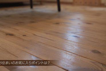 動画公開中 | もっと、ずっと、愛おしくなる家~10年住んでみて~