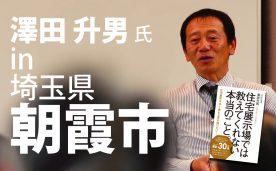 ベストセラー作家による「本当に良い家づくり」セミナー@朝霞市