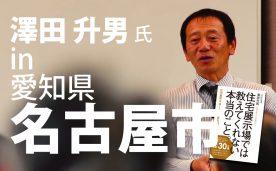 ベストセラー作家による「本当に良い家づくり」セミナー@名古屋市