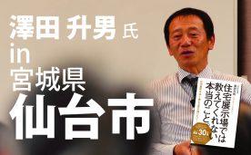 ベストセラー作家による「本当に良い家づくり」セミナー@仙台市