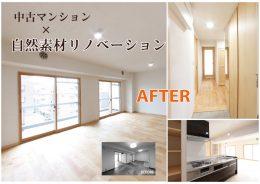 築35年のマンションを自然素材でフルリノベーション!完成現場見学会@浦和区