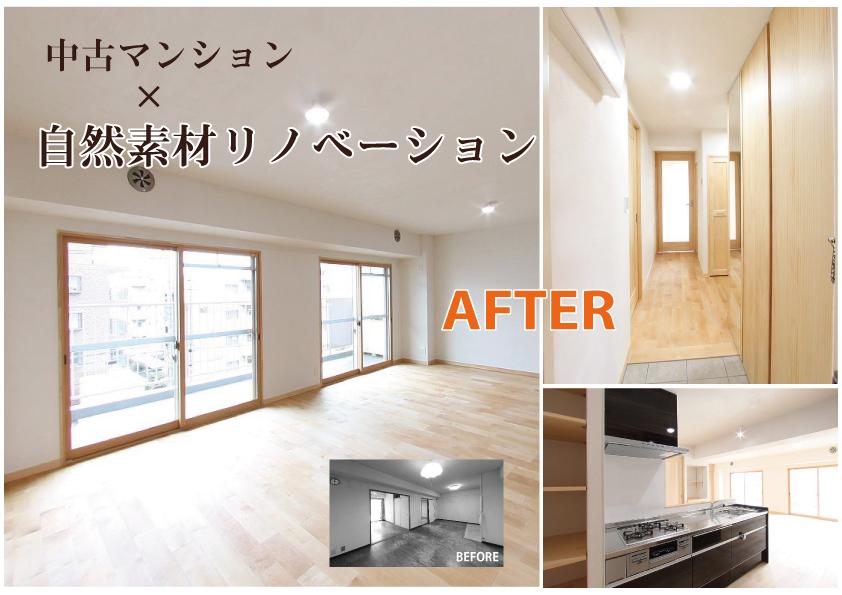 「自然素材でマンションリノベーション」完成現場見学会@浦和区