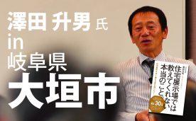 ベストセラー作家による「本当に良い家づくり」セミナー@大垣市