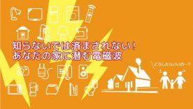 シックハウス・電磁波対策セミナー@仙台市