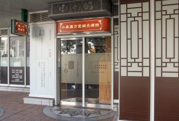 風水をとりいれた内装設計-店舗リフォーム- | 埼玉県さいたま市