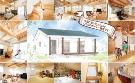 「身体に、自然に、お財布に優しい家」完成現場見学会@仙台市泉区