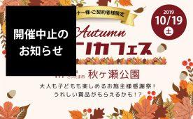 【開催中止】お施主様感謝祭「ムテンカフェス2019 in 秋ヶ瀬公園」
