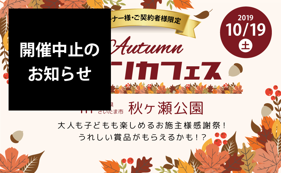 お施主様感謝祭「ムテンカフェス2019 in 秋ヶ瀬公園」