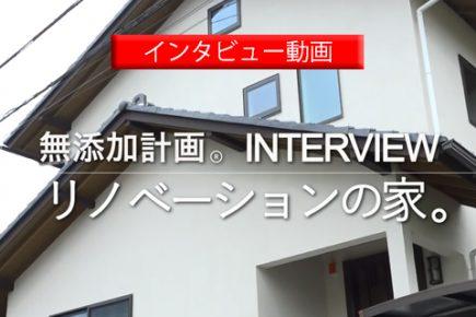 【動画】健康リノベーションの木の家