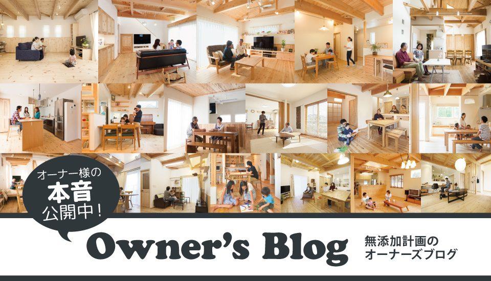 オーナー様の体験談や入居後のご感想など、本音公開中です。