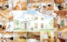 「身体に、自然に、お財布に優しい家」完成現場見学会@東松島市