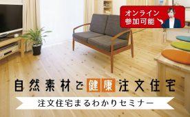注文住宅まるわかりセミナー(オンライン参加可能)