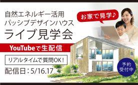 YouTubeで生放送!ライブ見学会(パッシブデザイン住宅)