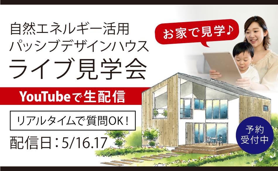 YouTubeで生配信(生放送)!ライブ見学会(パッシブハウス)