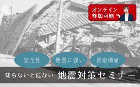 知らないと危ない地震対策セミナー(オンライン参加可能)